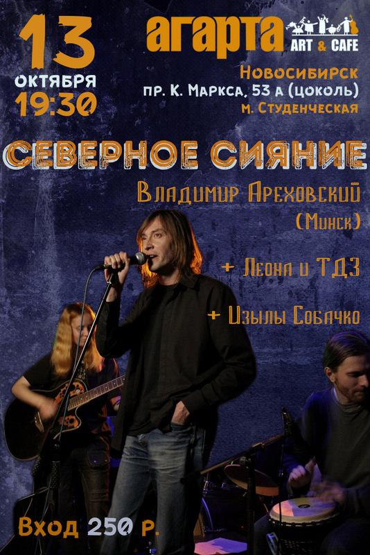 любви афиша выступлений в новосибирске Фаберлик!Смотреть всем СВЯЗАНО